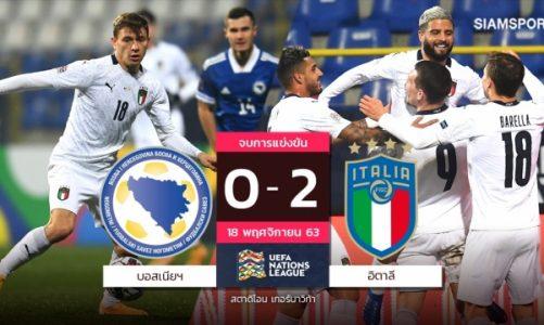 อิตาลียังไร้พ่าย