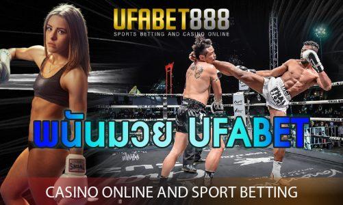 เกมพนันกีฬาอันดับ 1 ในไทย พนันมวย UFABET ครบทุกรูปแบบการเล่นมวย