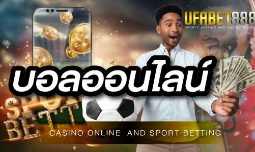 เดิมพันบอลออนไลน์ เล่นง่ายได้เงินจริง ที่ UFA888